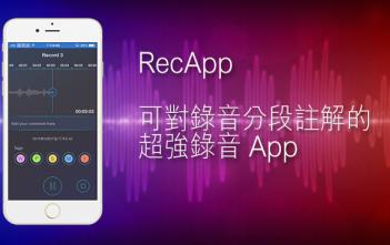 iOS 錄音