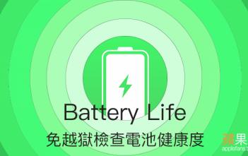 iPhone 電池