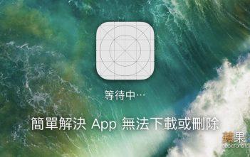 app 等待中