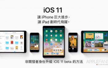 iOS 11 開發者測試