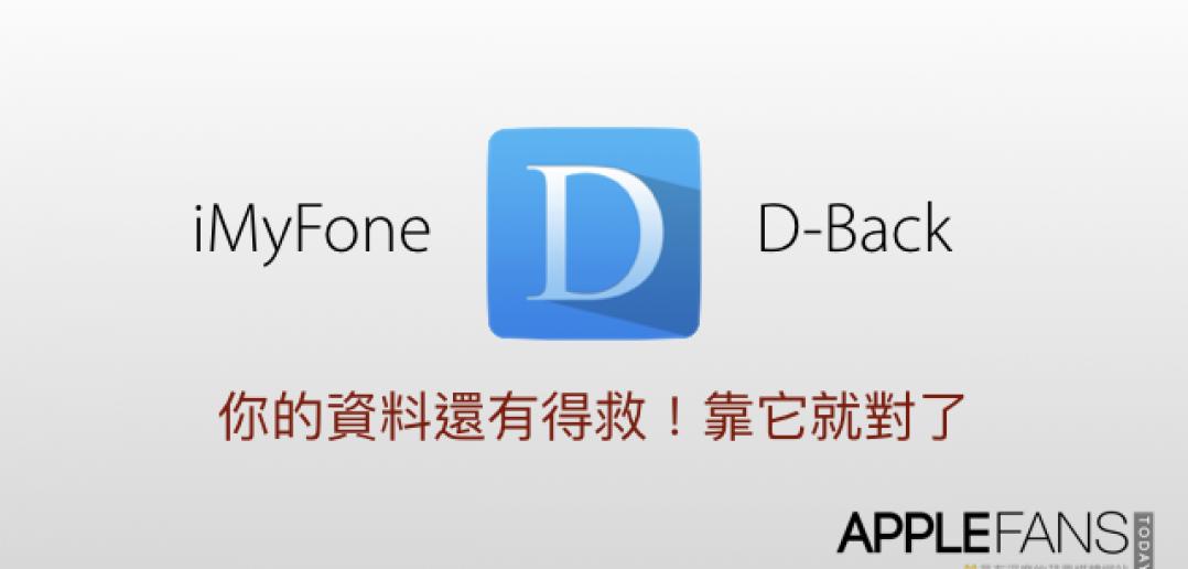 iMyFone