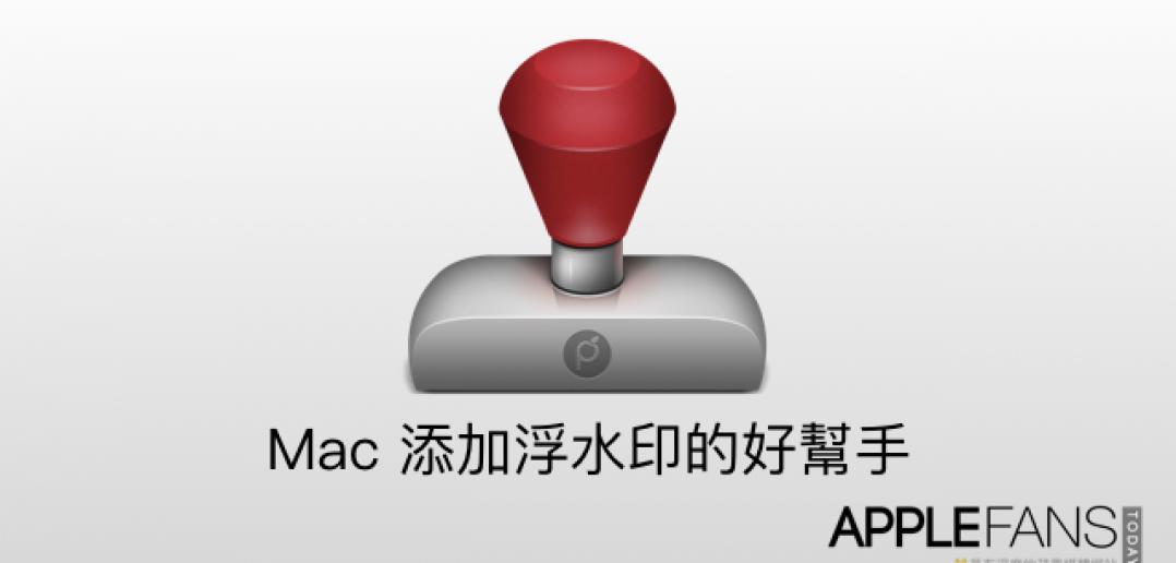 Mac 浮水印