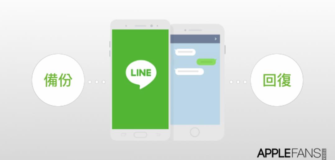 LINE 對話記綠