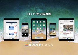 iOS 11 隆重推出!蘋果迷推薦的四個最實用功能