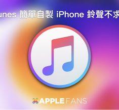 iTunes 簡單自製 iPhone 鈴聲不求人(iOS 11 & High Sierra 對應版)