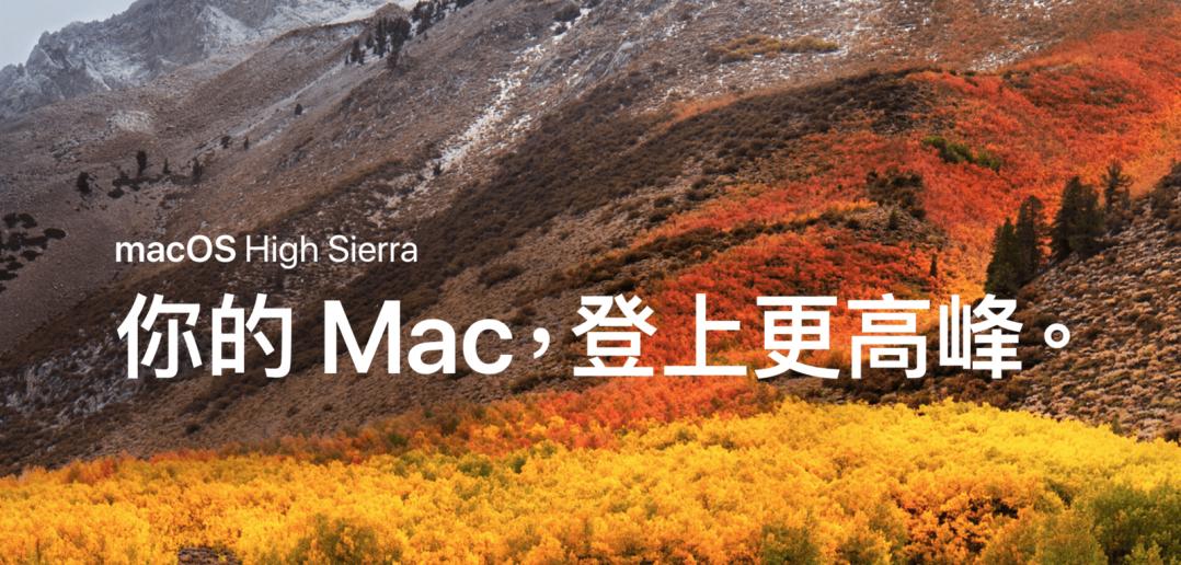 High Sierra 正式推出