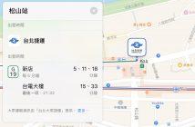Apple Maps 大眾運輸