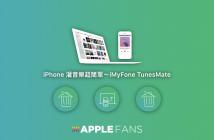 iPhone 灌音樂