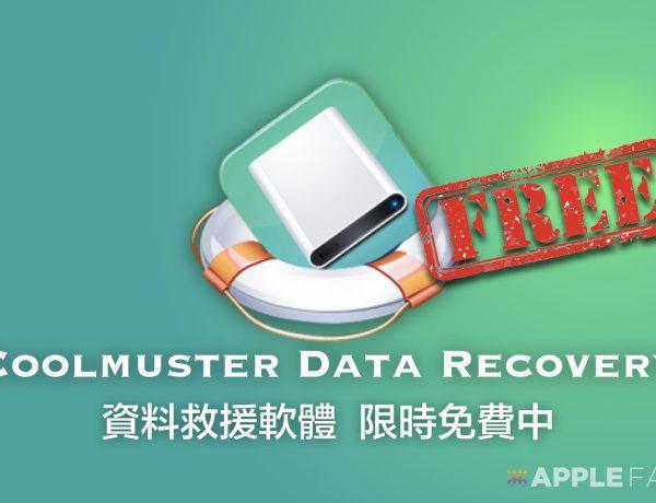 【限免】重要資料不小心刪掉了怎麼辦?Coolmuster 資料救援軟體就是你的救命稻草!