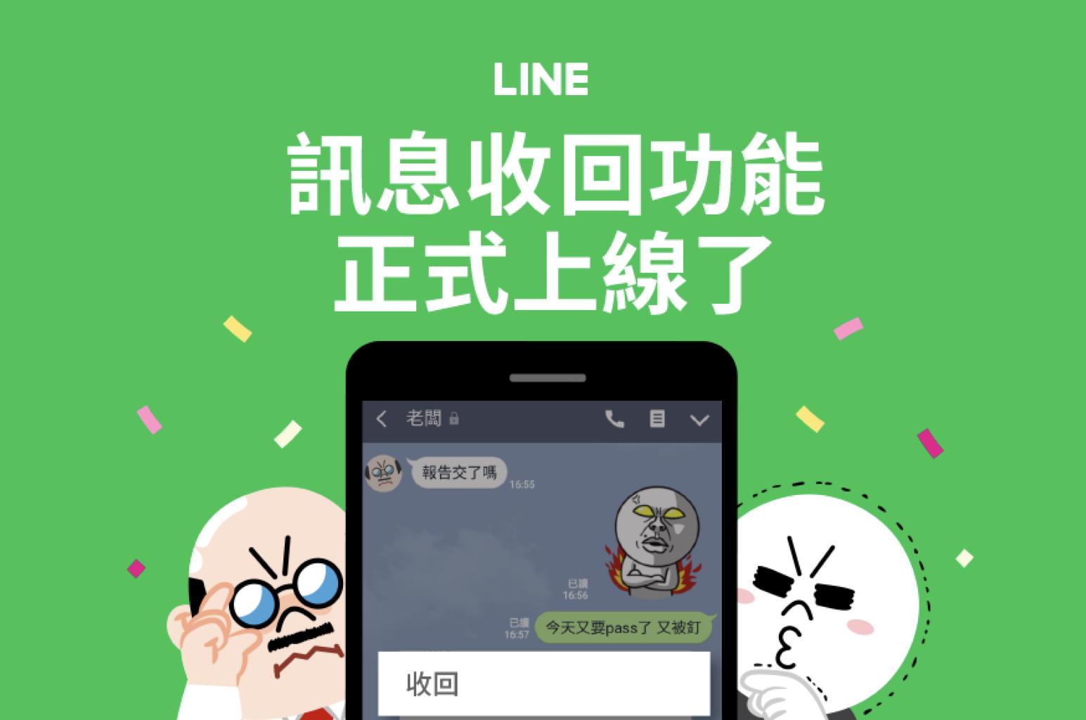 LINE 訊息收回