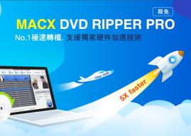 MacX DVD Ripper Pro – 極速轉檔 DVD 光碟,Handbrake 完美替代~【聖誕節限免】