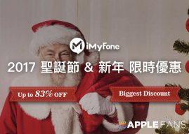 iMyFone 系列的 iPhone 資料備份與回復工具 聖誕節限時特價中 現省千元 要搶要快!
