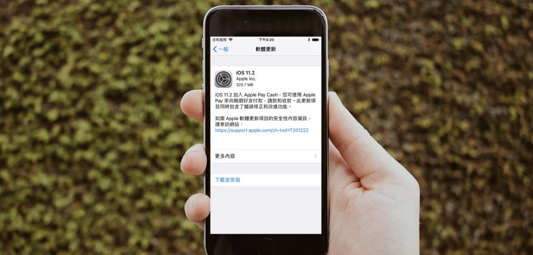 iOS 11.2 正式版