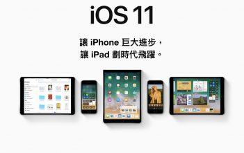 升級 iOS 11