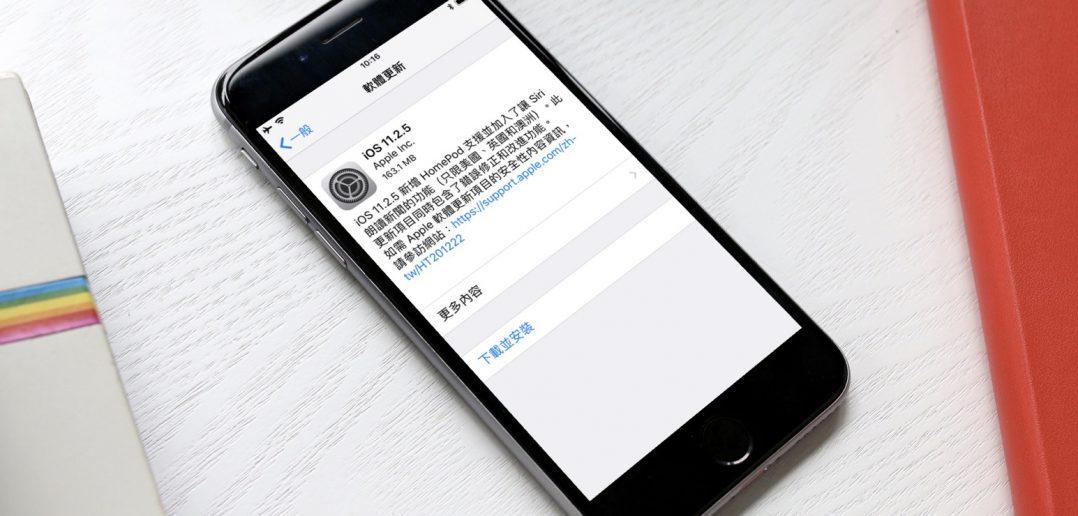 iOS 11.2.5 更新