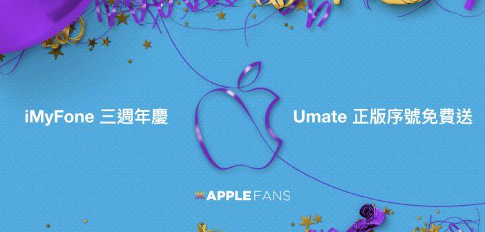 免費下載 iMyFone Umate 清除 iOS 垃圾檔案 釋放 iPhone 空間