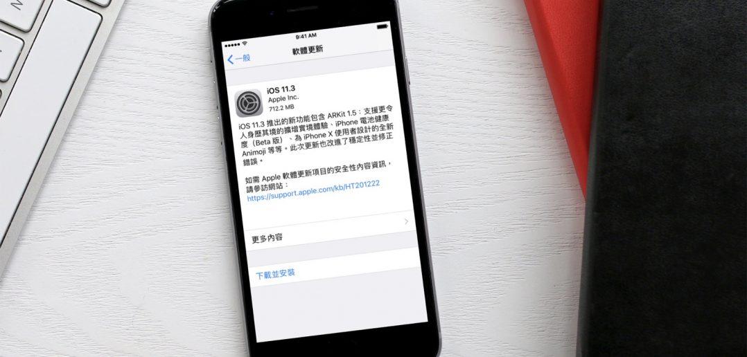 iOS 11.3 正式版