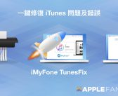 iMyFone TunesFix 一鍵修復 iTunes 錯誤, 抓不到 iPhone, 備份回復失敗的問題
