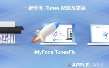 iTunes 錯誤