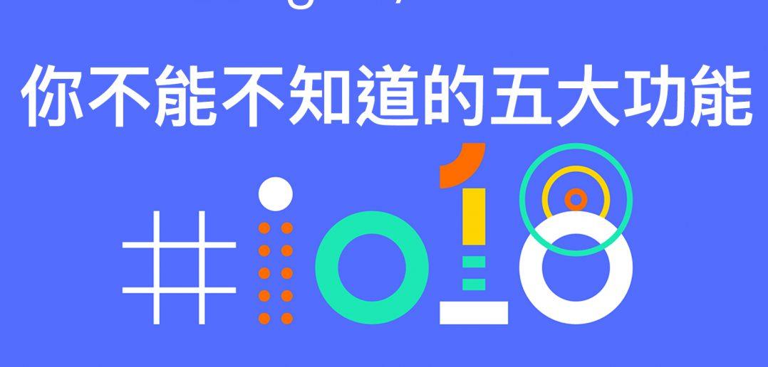 Google IO 發表會