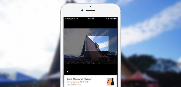 Google 智能相機 Google Lens 已悄悄登上了 iPhone