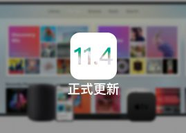 iOS 11.4 正式更新!包含大量 AirPlay 2 以及 HomePod 的新功能