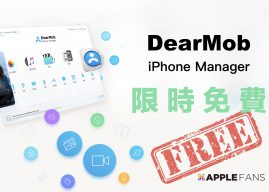 【限免】 DearMob iPhone Manager 足以取代 iTunes 的 iPhone 管理好幫手