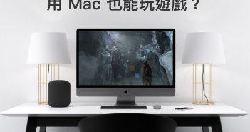Steam: 超實用免費遊戲平台,讓 Mac 玩遊戲 不再是夢!