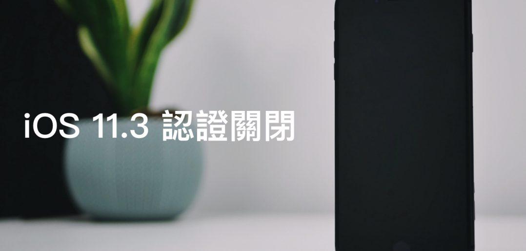 iOS 11.3 認證關閉