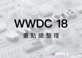 看一篇就夠了~ WWDC 2018 蘋果全球開發者大會最詳細重點總整理