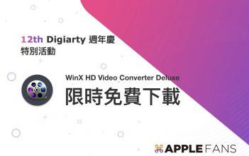 WinX HD Video Converter Deluxe 免費