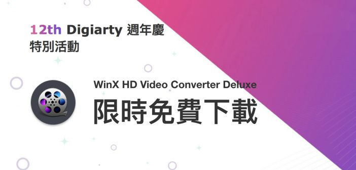 Digiarty 12 年週年慶 WinX HD Video Converter Deluxe 免費 送給你!
