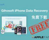 iPhone 檔案救援 軟體 Gihosoft iPhone Data Recovery ,一鍵找回照片影片、訊息、聊天紀錄、錄音APP