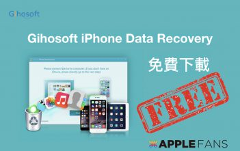 iPhone 檔案救援