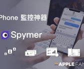 iPhone 監控神器- Spymer ,不只知道你去過哪,連 LINE 的對話都一覽無遺!