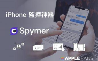 Spymer
