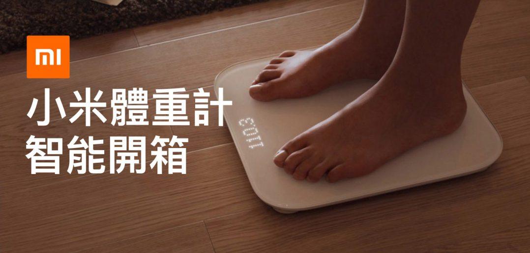 小米體重計