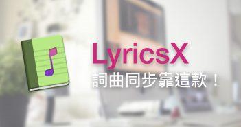 Mac 也能顯示動態歌詞! LyricsX 讓 iTunes 歌詞同步 沒煩惱