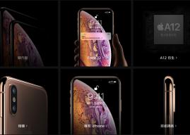 【重點總整理】最沒有新意的 iPhone XS、iPhone XS Max、iPhone XR 發表會