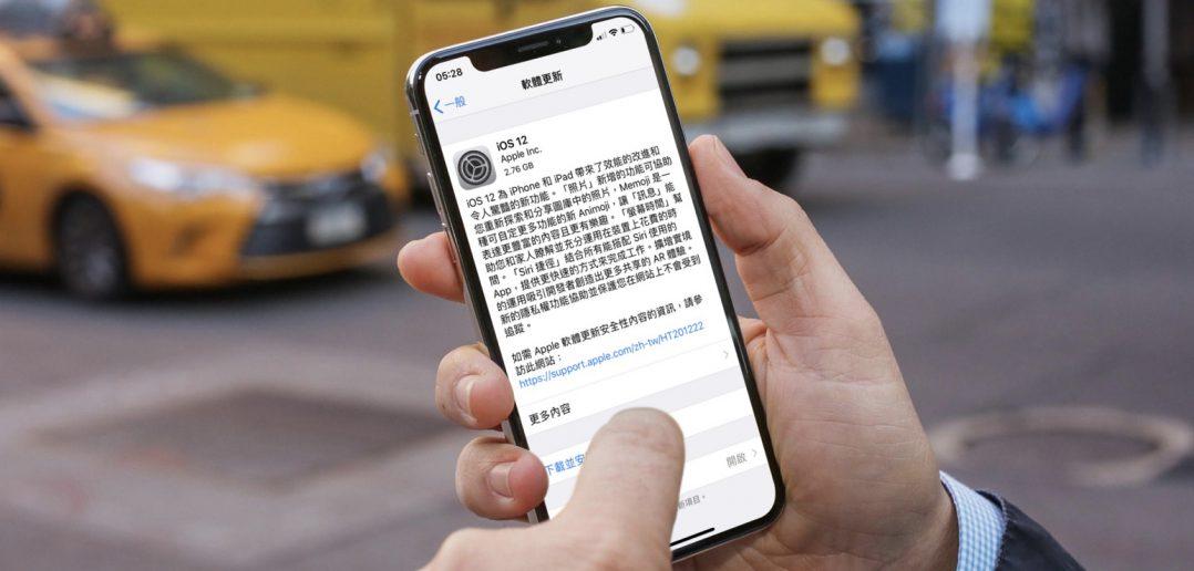 更新 iOS 12
