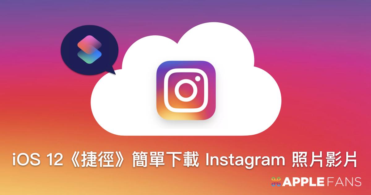 用《捷徑》輕鬆下載Instagram 照片影片到iPhone – APPLEFANS 蘋果迷