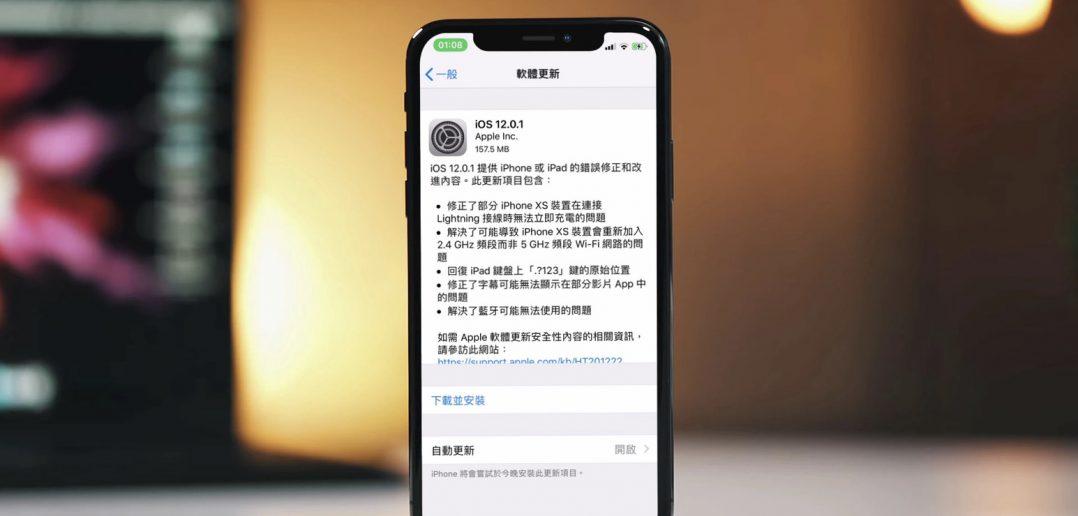 iOS 12.0.1 更新