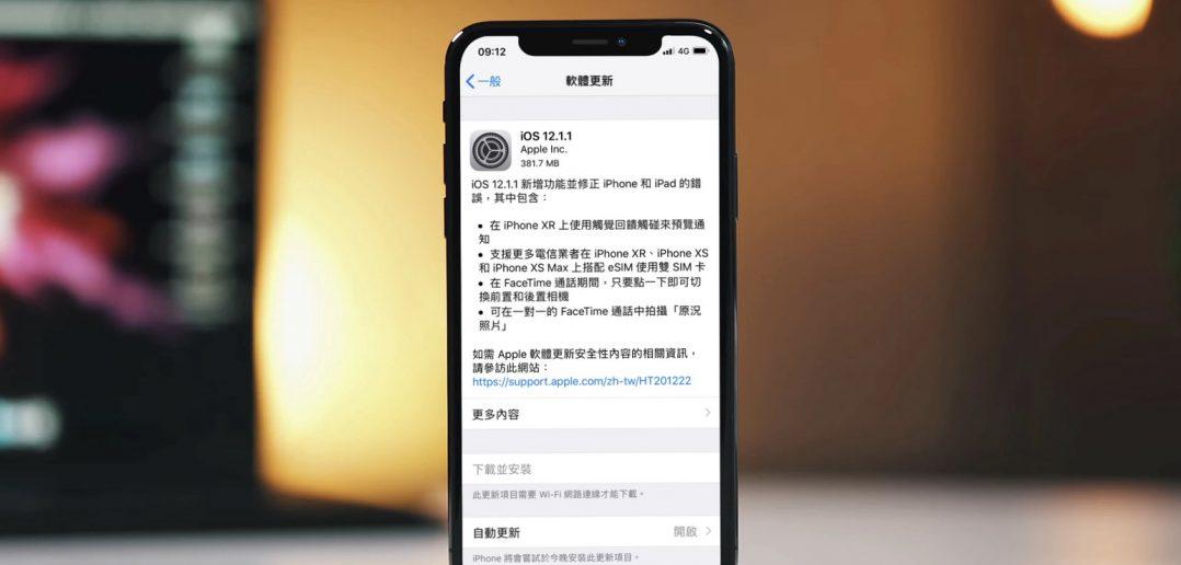 iOS 12.1.1 更新