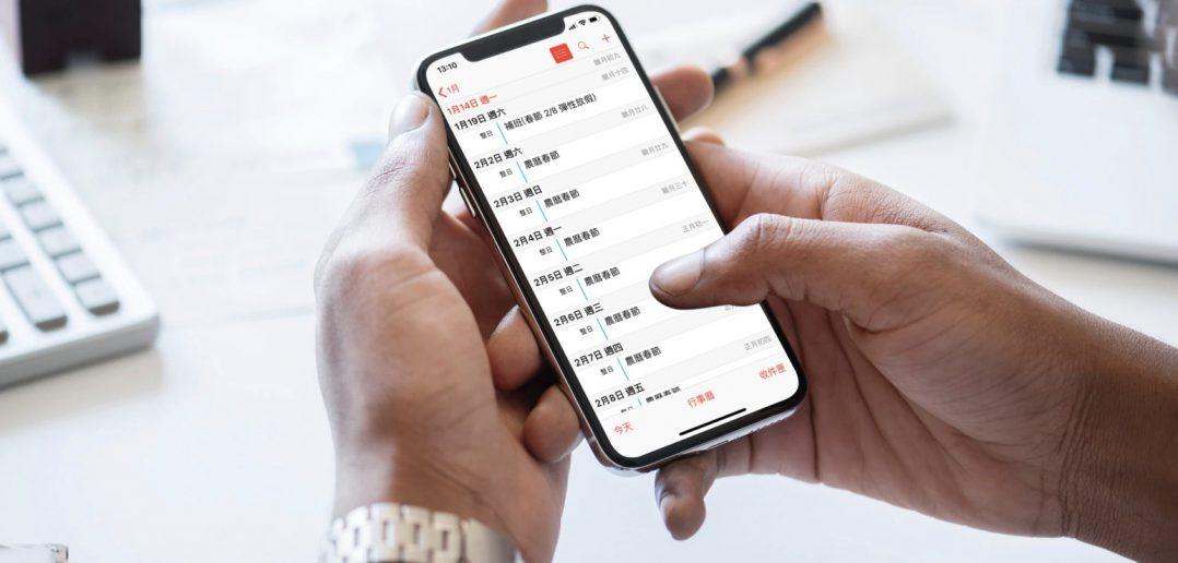 2019 國定假日