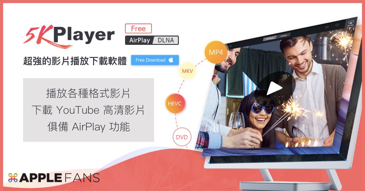 5kplayer 中文 版