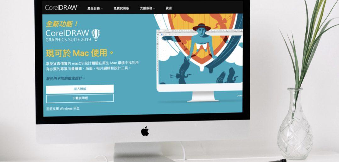 CorelDRAW Mac 版