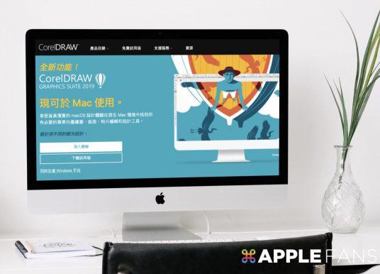 CorelDRAW 2019 重新回歸 Mac,支援深色模式及 Touch bar,操作更直覺!