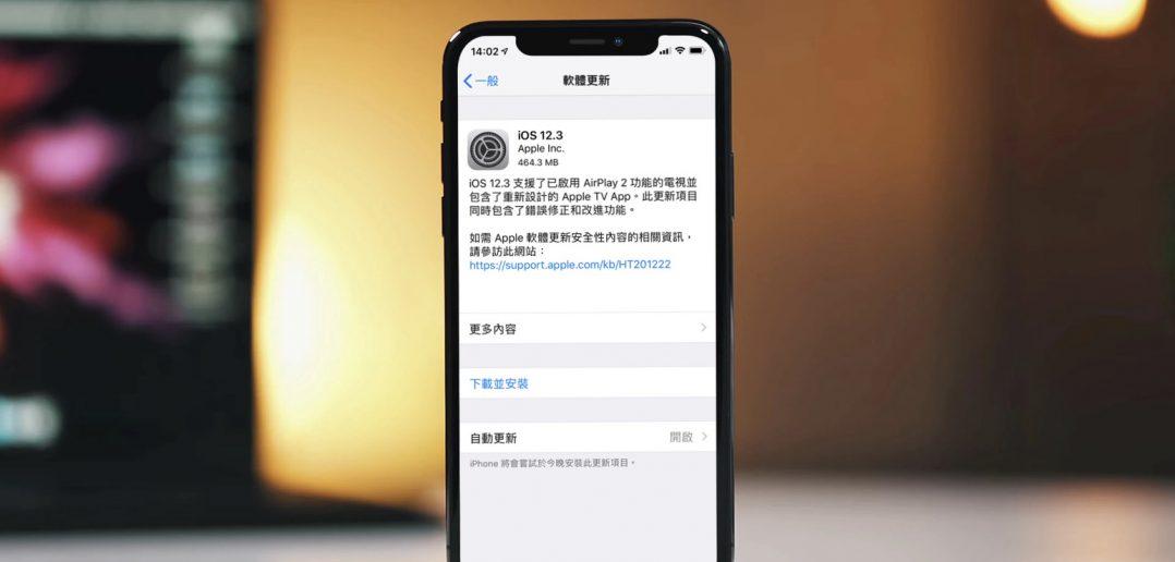 iOS 12.3 更新
