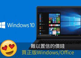 【夏日優惠】難以置信的價錢買正版 Windows & Office!