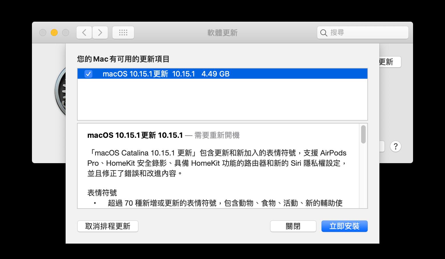 macOS 15.1 更新